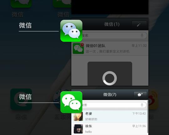 小辣椒微信双开的方法 为什么微信双开后容易被封号