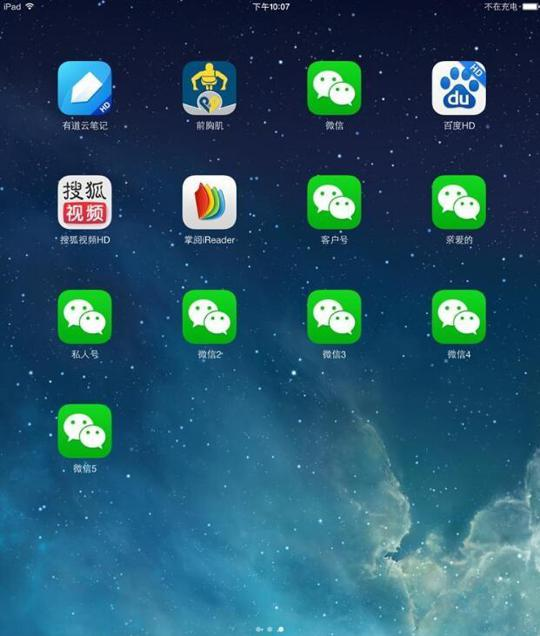 苹果双开可以吗?需要借助哪些app呢?
