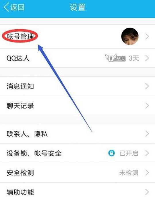 怎么在一个手机上安装两个QQ
