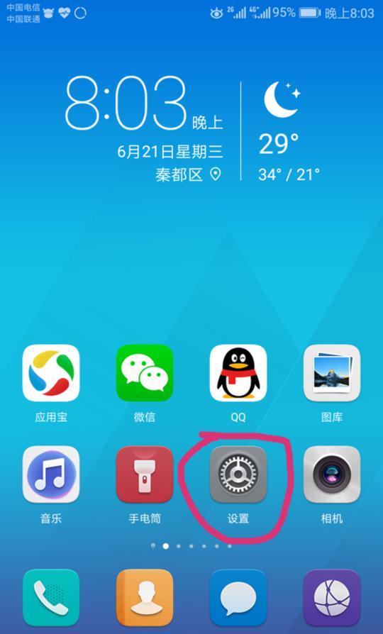 HTC应用分身