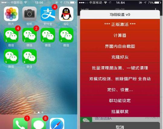 教你苹果怎么用双开微信,就是这么简单!