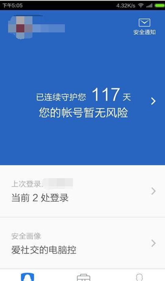 怎么在一个手机上下载两个QQ安全中心