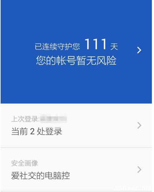 怎么在一个手机上登录两个QQ安全中心呢?难不难?
