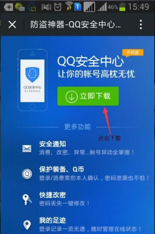 一个手机怎么多开QQ安全中心呢?难不难?