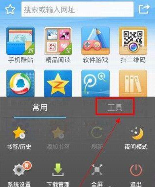 一个手机怎么多开QQ浏览器你知道吗?
